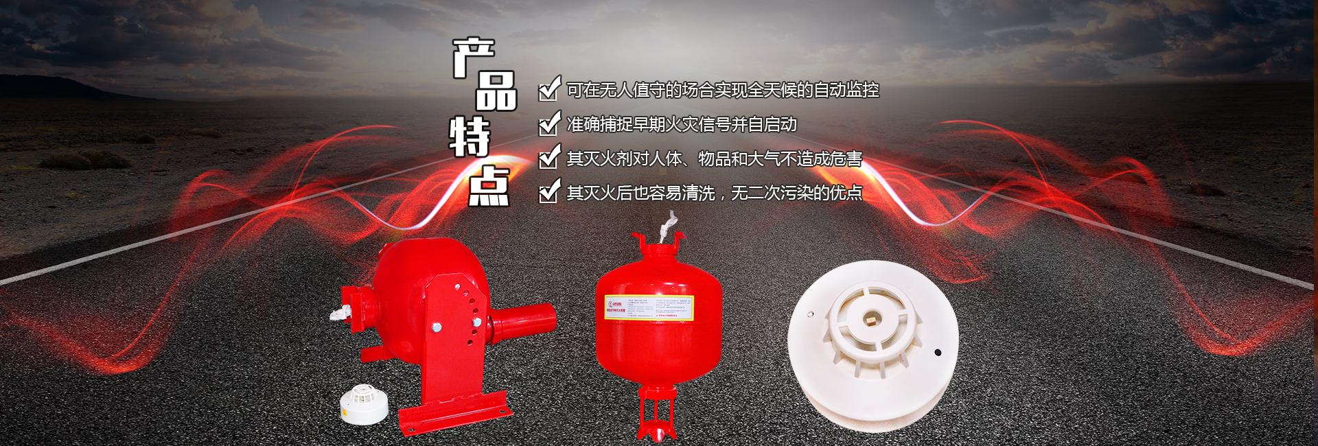 福建省泉烨消防科技有限公司